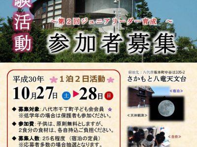 ≪体験活動≫参加者募集29日(土)まで